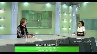 """Информационный вечер - """"СОБЫТИЙНЫЙ ТУРИЗМ"""""""