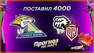 Металлург Магнитогорск - Салават Юлаев прогноз / Трактор - Динамо Рига прогноз на хоккей КХЛ