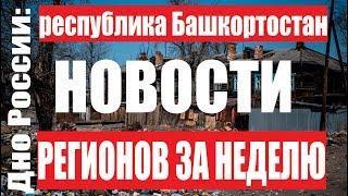 Новости Уфы сегодня. Новости Башкирии. Последние новости