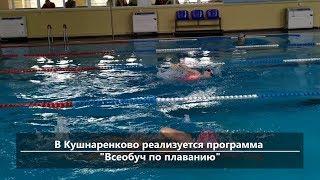 UTV. Новости центра Башкирии за 1 октября