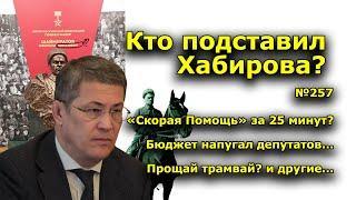 """""""Кто подставил Хабирова?"""" """"Открытая Политика"""". Выпуск - 257"""