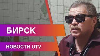 Новости Бирского района от 19.11.2020