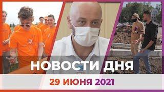 Новости Уфы и Башкирии 29.06.21: реконструкция Комсомольской, интернет в деревне и вакцинация
