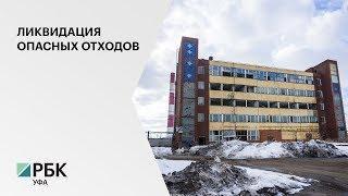 """Площадку бывшего завода """"Уфахимпром"""" очистят от 500 тыс. кубических метров опасных отходов"""