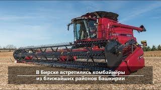 Новости севера Башкирии за 10 июля (Бирск, Мишкино, Бураево)