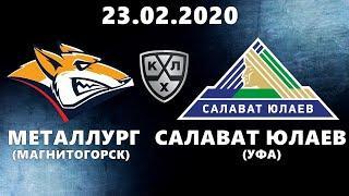 МЕТАЛЛУРГ - САЛАВАТ ЮЛАЕВ (23.02.2020) ХОККЕЙ NHL 09 МОД LordHockey