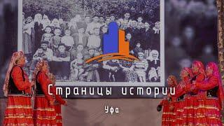 (УФА-2019) Праздничная программа, посвященная 100-летию Башкортостана