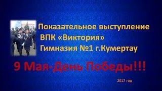 """9 Мая-День Победы!!!ВПК """"Виктория""""Гимназия №1г.Кумертау"""