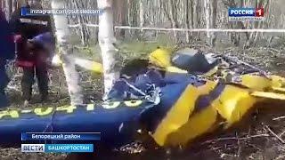 Появилось первое видео с места крушения вертолета в Башкирии