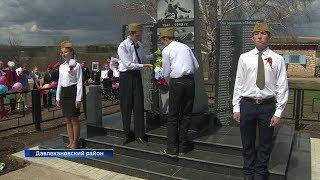 Жители Давлеканово установили мемориал на месте, откуда солдаты уходили на фронт