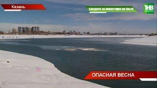 Как в Татарстане собираются предотвращать ЧП, связанные с паводком | ТНВ