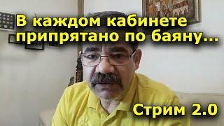 """""""Стрим 2.0"""", """"Открытая Политика"""", Андрей Потылицын. 16.02.2020 г."""