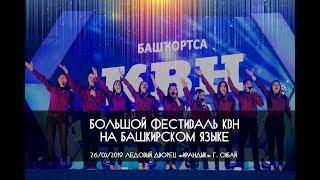 КВН СИБАЙ 2019 Большой фестиваль КВН на башкирском языке (26.03.2019) ИГРА ЦЕЛИКОМ HD