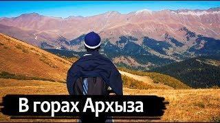 Поехали а горы Архыза и посмотрели природу этих мест в КЧР