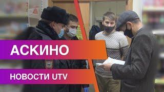 Новости Аскинского района от 03.11.2020