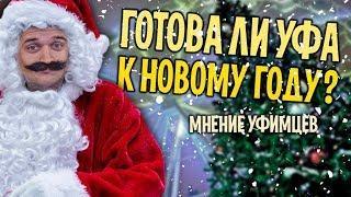 Из России с любовью. Готова ли Уфа к Новому году и что хотят уфимцы?