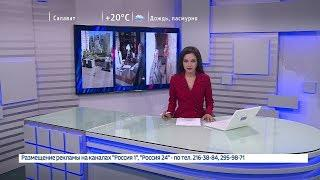 Вести-24. Башкортостан - 14.05.19