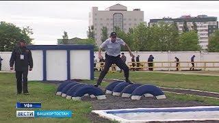 На Чемпионат МВД России в Уфу съехались полицейские со всей страны