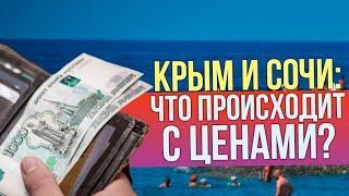 Сочи и Крым не справляются с наплывом туристов