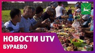 Новости Бураевского района от 17.06.2020