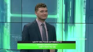 Информационный вечер - ЦЕНТР МЕСТНОЙ АКТИВНОСТИ