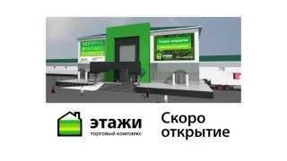 """Торговый комплекс """"Этажи"""", г. Октябрьский, РБ"""