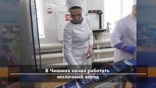 UTV. Новости центра Башкирии за 30 января