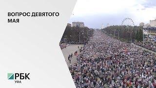 В правительстве РБ предусмотрят изменения в плане праздничных мероприятий 9 мая