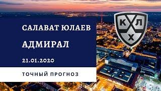 Салават Юлаев - Адмирал 21.01.2020 / Точный прогноз