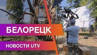 Новости Белорецкого района от 28.08.2020