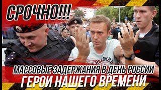 ✔СРОЧНО! МАССОВЫЕ ЗАДЕРЖАНИЯ В ДЕНЬ РОССИИ НА МИТИНГЕ ГОЛУНОВА ИЛИ КАК ГОСУДАРСТВО ТВОРИТ ГЕРОЕВ!