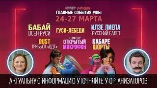Суперафиша. Главные события Уфы, 24-27 марта