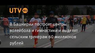 UTV. В Башкирии построят центры волейбола и гимнастики