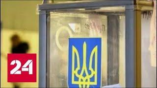 Голосование в Киеве: избиратели советуют депутатам запретить офшоры - Россия 24