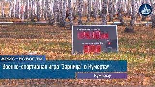 """Военно-спортивная игра """"Зарница"""" в Кумертау"""