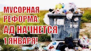"""Выступление оппозиции в Госдуме против принятия """"Мусорной Реформы""""!"""