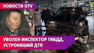 В Башкирии уволили сотрудника ГИБДД, устроившего ДТП на внедорожнике