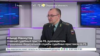 Об акции «Узнай о своих долгах» рассказал руководитель УФССП по РБ Ильнур Махмутов