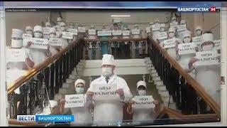«Өйҙә ҡалығыҙ!»: медики военного госпиталя Уфы присоединились к мировому флешмобу