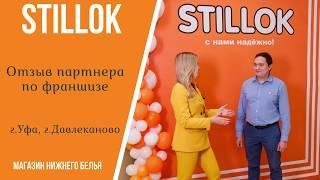 Отзыв о франшизе STILLOK г. Уфа, Давлеканово