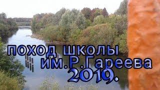 Поход 2019 школы номер 3 р.Башкортостан г.Янаул МБОУ СОШ им.Р.Гареева