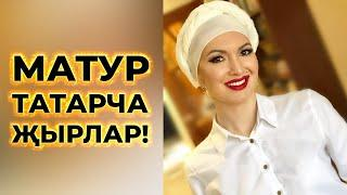 50 КРАСИВЫХ ТАТАРСКИХ ПЕСЕН 2021 /// 50 BEAUTIFUL TATAR SONGS 2021