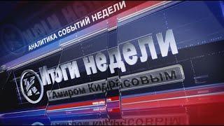 """Итоги недели"" от 29 марта 2020 года"