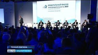 Радий Хабиров принял участие во Втором федеральном форуме «Производительность 360»