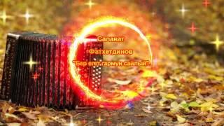 Салават Фатхетдинов - Бер егет гармун сайлый [Татарские Песни]