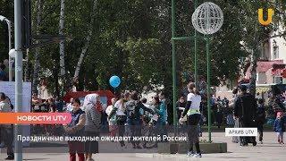 Новости UTV. Праздничные выходные ожидают жителей России.