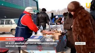 Новости UTV. Мясная ярмарка.