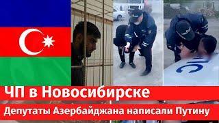 ЧП в Новосибирске.  Депутаты Азербайджана написали Путину из за застреленного полицейским мужчины.