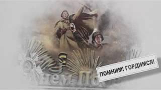 Письма Победы. Дутченко Алина
