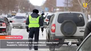 Новости UTV. Регистрация автомобилей по месту прописки